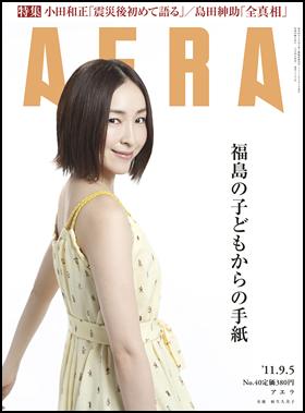 aera20110905