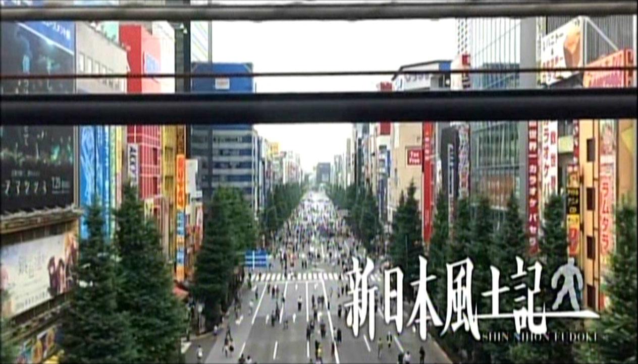 shinnihonfudoki0007