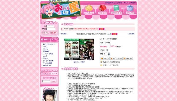 nifmp2_oimoya0001.jpg