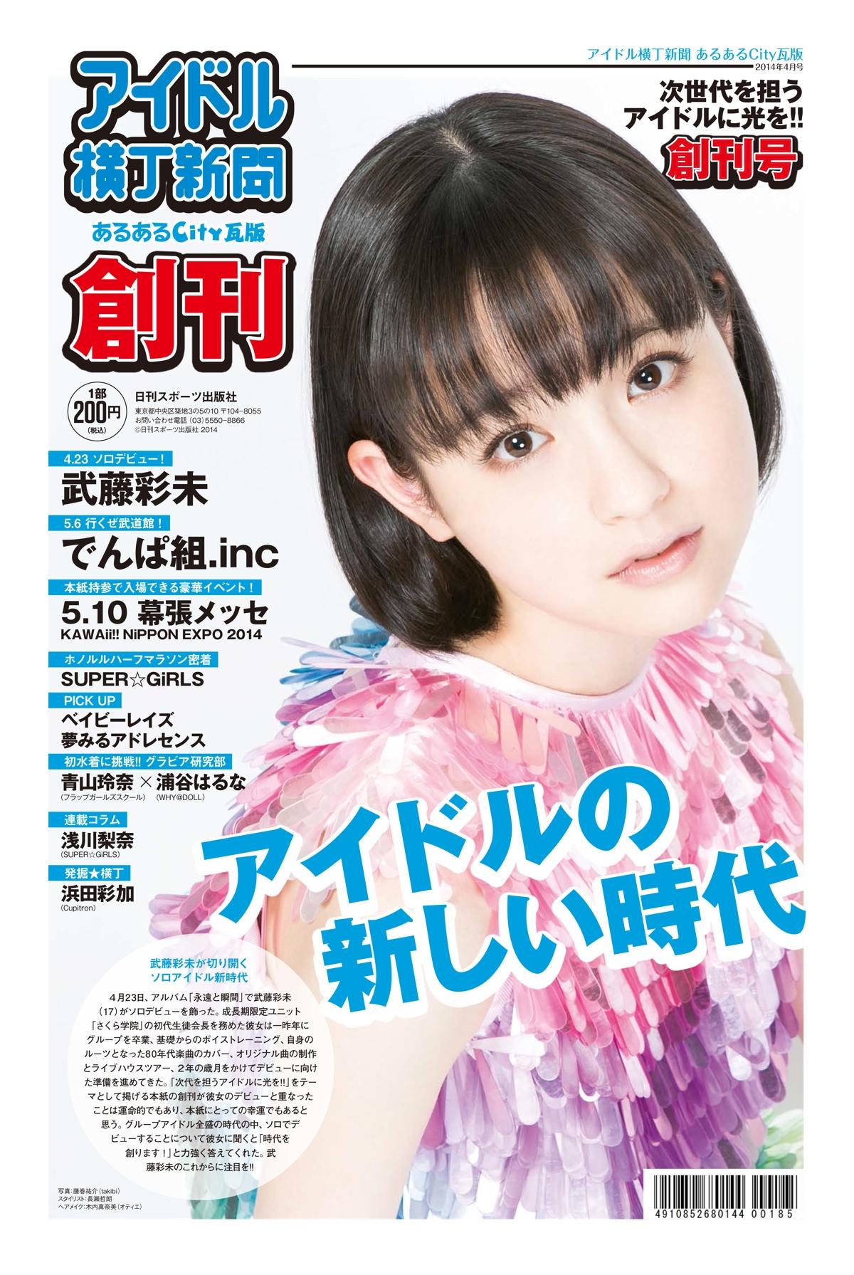 idol_newspaper_1