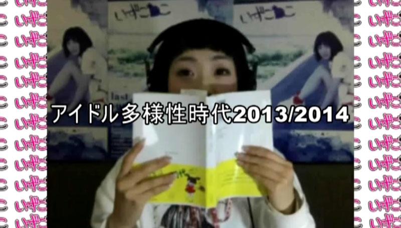 in01_idoltayouseijidai20132014_0001