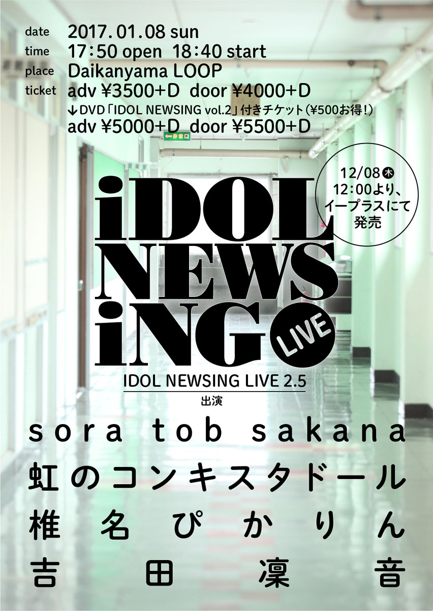 IDOLNEWSINGLIVE.2_5_flyer_1200