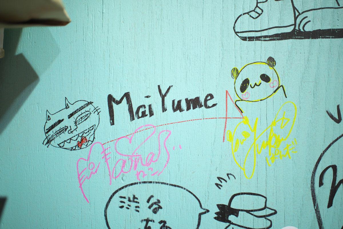 171124_maiyumesamaroke0043